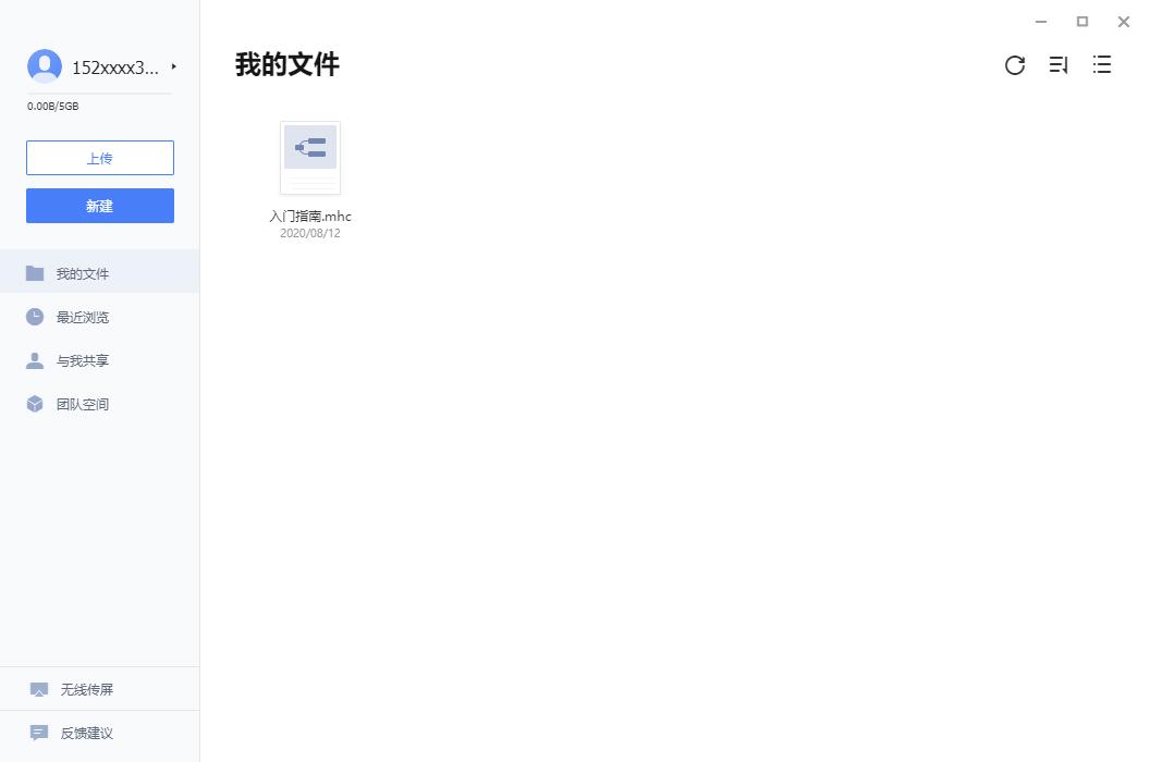 MAXHUB云会议特色