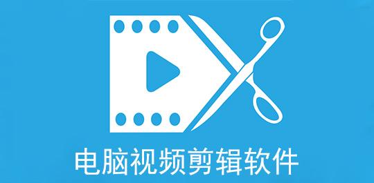 视频剪辑软件免费版