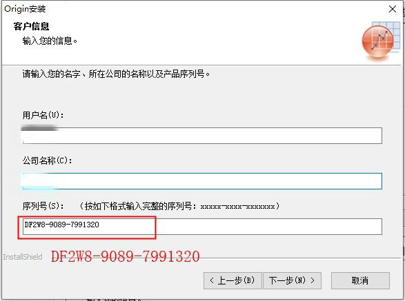 OriginPro2020专业版安装教程4