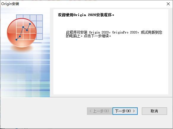 OriginPro2020专业版安装教程2
