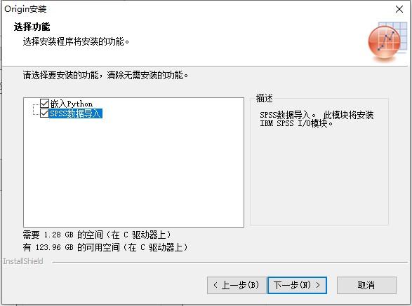 OriginPro2020专业版安装教程6