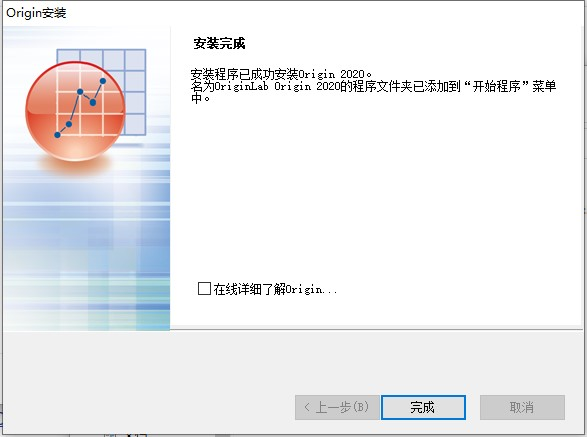 OriginPro2020专业版安装教程7