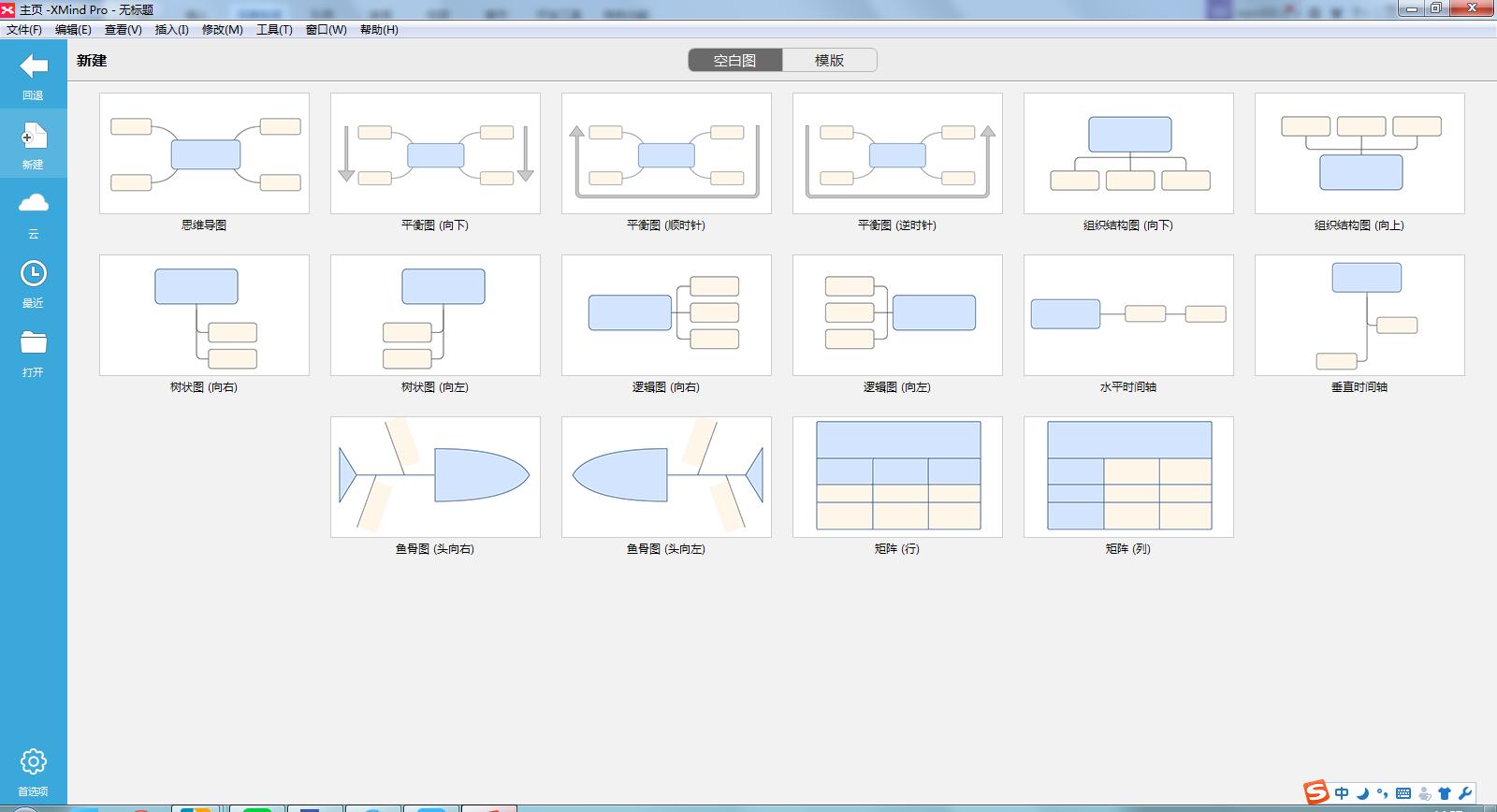 XMind2021专业版绘制思维导图1