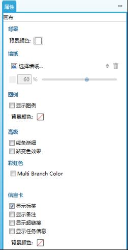 XMind2021专业版设置画布属性