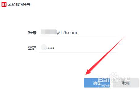 网易邮箱大师电脑版添加和删除邮箱账号2