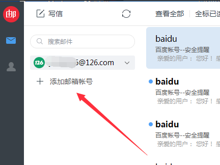 网易邮箱大师电脑版添加和删除邮箱账号1