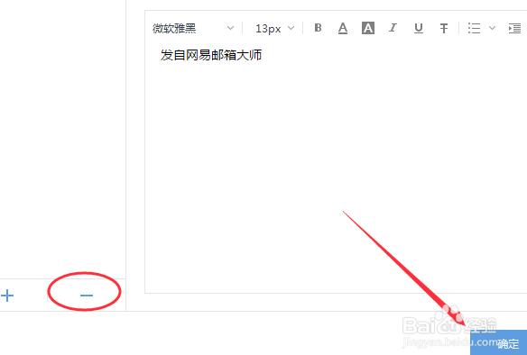 网易邮箱大师电脑版添加和删除邮箱账号6