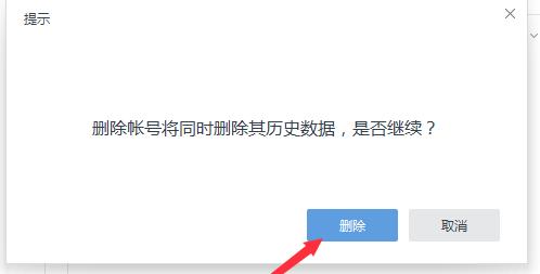 网易邮箱大师电脑版添加和删除邮箱账号7
