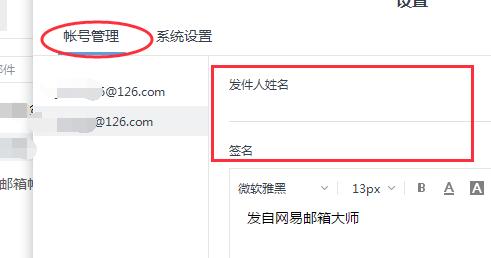 网易邮箱大师电脑版添加和删除邮箱账号5