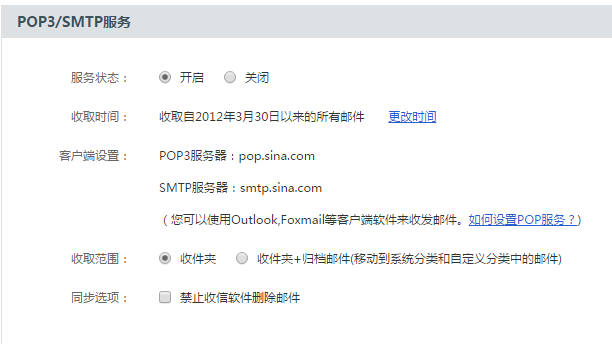 网易邮箱大师电脑版收取邮件2