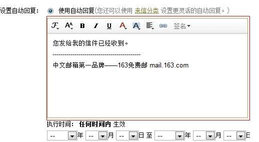 网易邮箱大师电脑版设置自动回复5