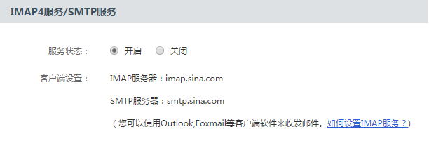网易邮箱大师电脑版收取邮件3