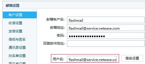 网易邮箱大师电脑版收取邮件4