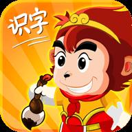 悟空识字免费下载 v2.18.1 最新版