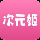 次元姬小说app下载