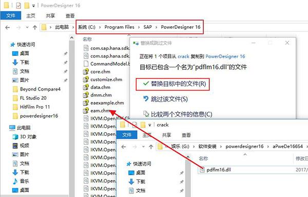 PowerDesigner16.6中文版安装步骤7