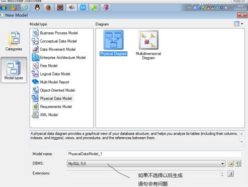 PowerDesigner16.6中文版创建表2