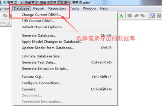 PowerDesigner16.6中文版导出SQL1