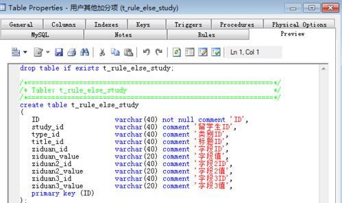 PowerDesigner16.6中文版创建表7