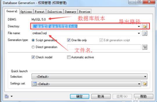 PowerDesigner16.6中文版导出SQL4