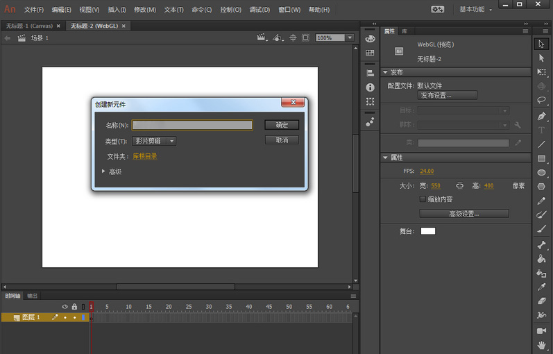 Adobe Animate2021特色