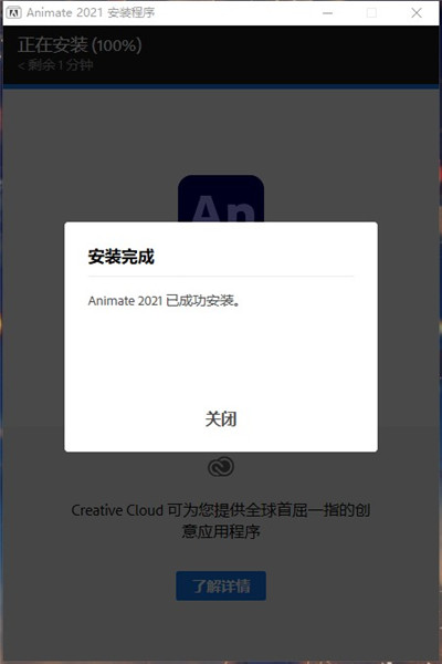 Adobe Animate2021安装教程4