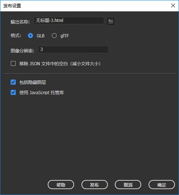 Adobe Animate2021发布WebGL-glTF文件2