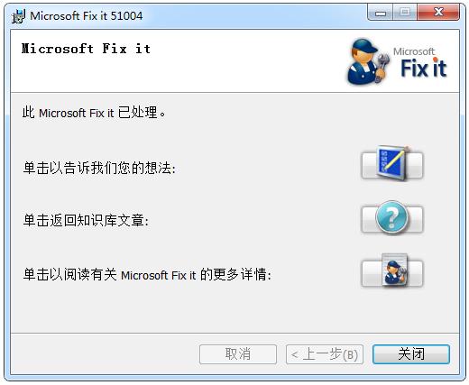 Microsoft Fix It绿色版特色