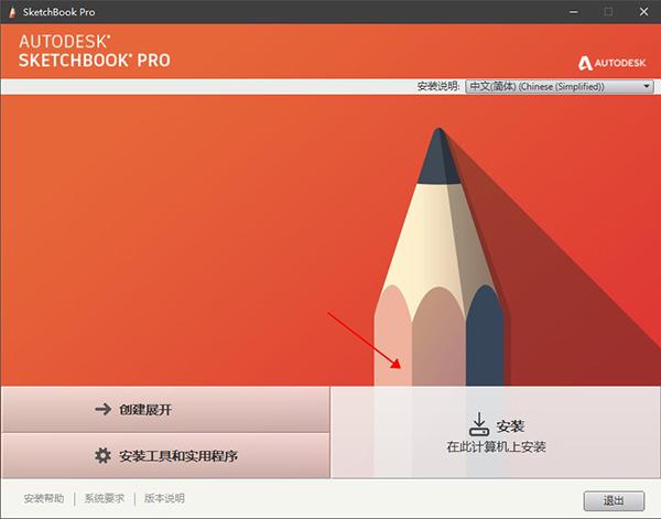 SketchBook Pro 2021安装教程3