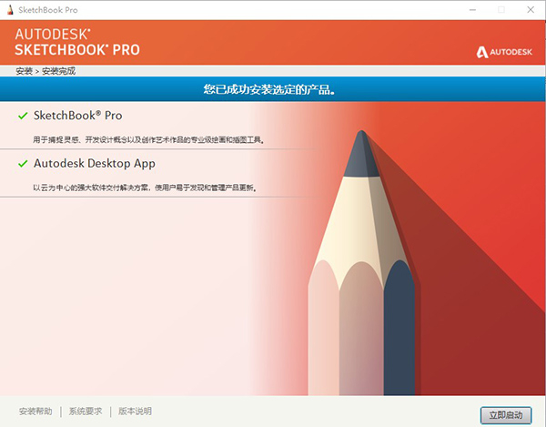 SketchBook Pro 2021安装教程5