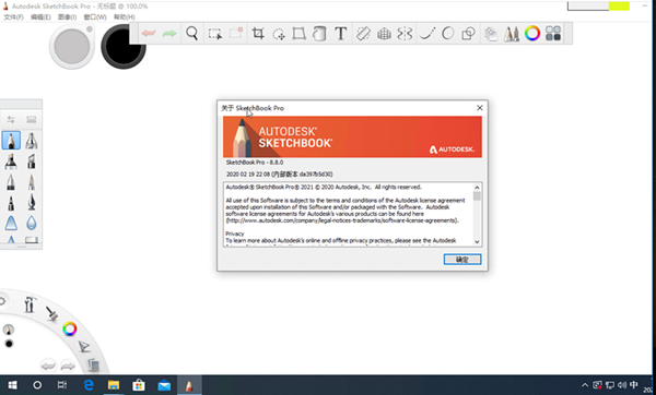 SketchBook Pro 2021安装教程7