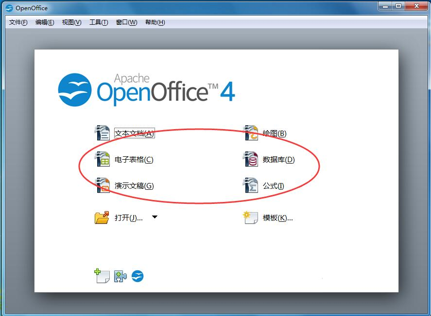 OpenOffice电脑版使用方法1
