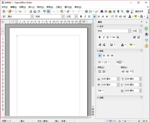 OpenOffice电脑版特色