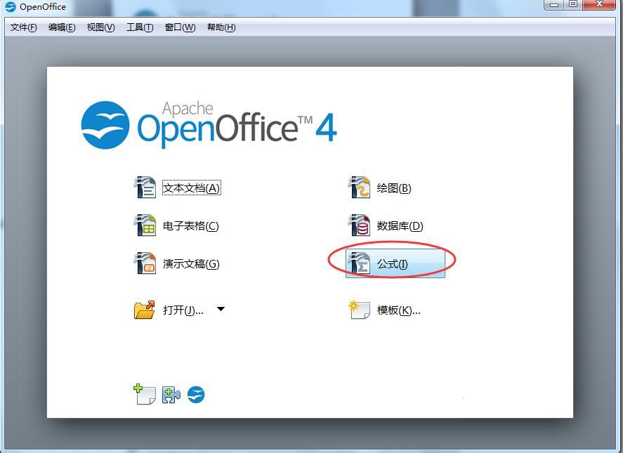 OpenOffice电脑版使用方法3