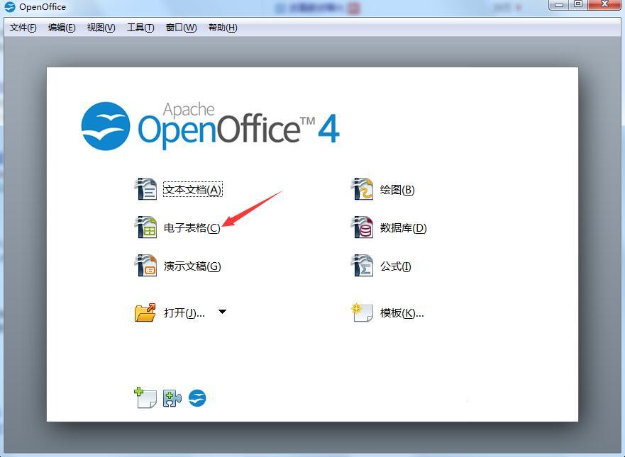 OpenOffice电脑版制作表格1