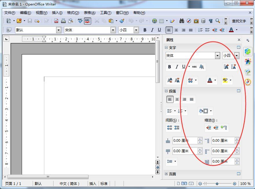 OpenOffice电脑版制作表格2