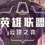 云顶之弈助手(云顶大师) v1.0.0.12 最新版