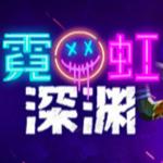 霓虹深渊游戏下载 汉化版(整合烈焰小队)