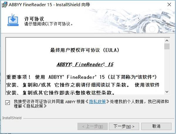 ABBYY FineReader15注册版安装步骤3