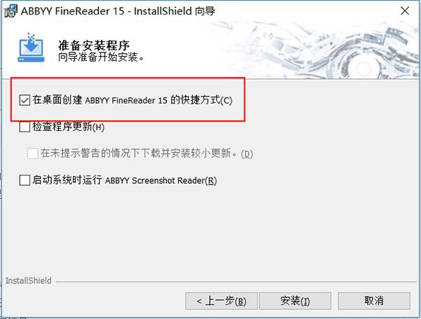 ABBYY FineReader15注册版安装步骤5