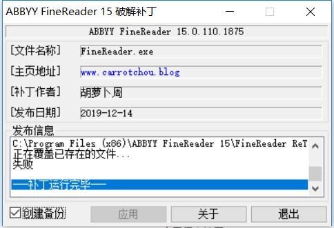 ABBYY FineReader15注册版安装步骤9