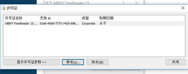 ABBYY FineReader15注册版安装步骤10