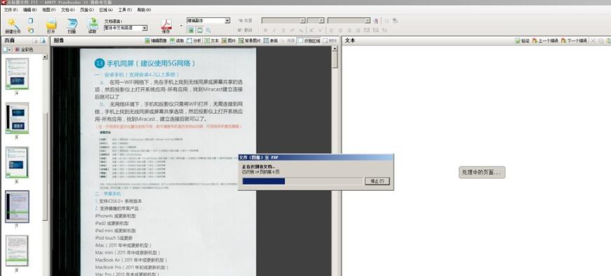 ABBYY FineReader15注册版制作PDF电子书文档2