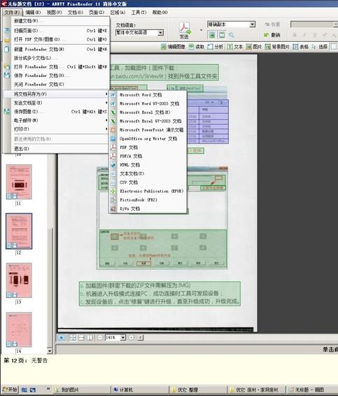 ABBYY FineReader15注册版制作PDF电子书文档5