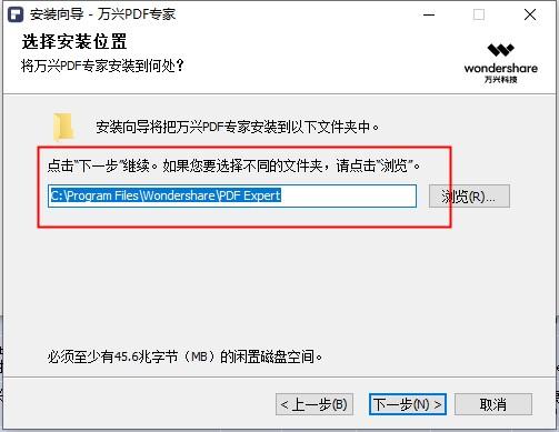 PDFelement专业破解版安装教程3