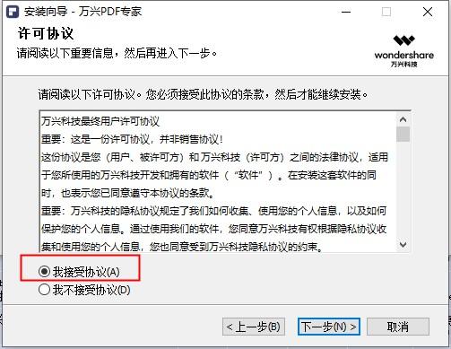 PDFelement专业破解版安装教程2