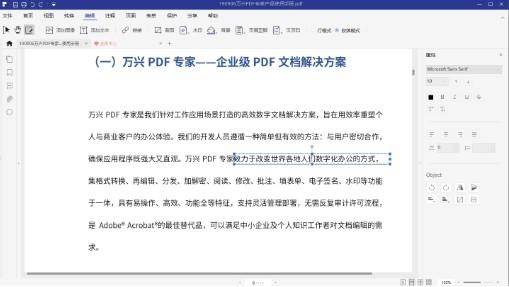PDFelement专业破解版使用方法2