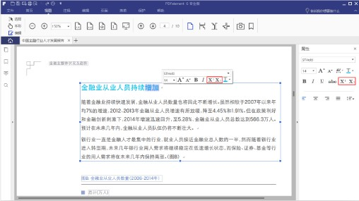 PDFelement专业破解版使用方法3