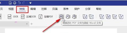 PDFelement专业破解版转换word文档2