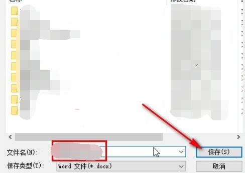 PDFelement专业破解版转换word文档3